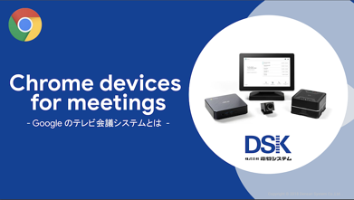 chromedevices-for-meetings