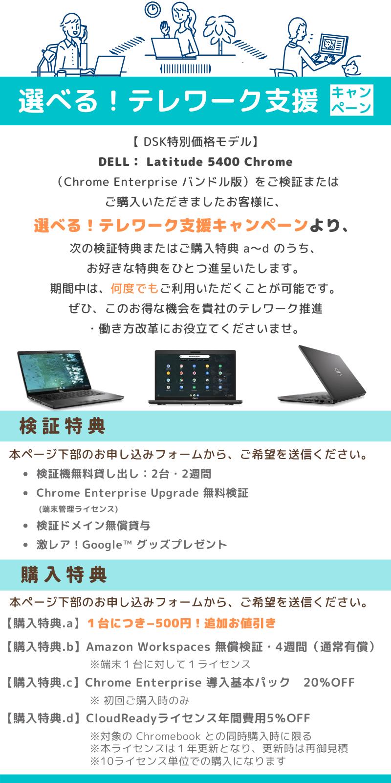 DELL: Latitude 5400 Chrome 選べる!テレワーク支援キャンペーン