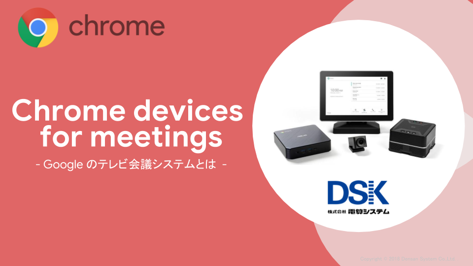 Chromedevices_for_meetings_introduction-1