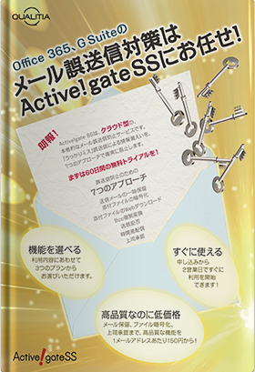 active-gate-ss