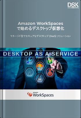 AmazonWorkspacesで始めるデスクトップ仮想化