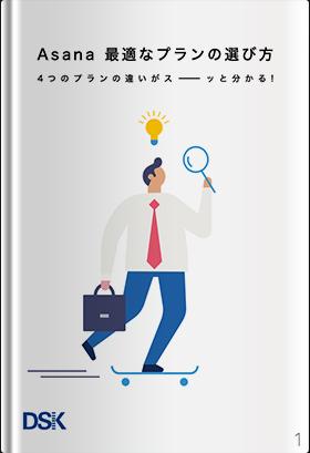 Asana最適なプランの選び方〜4つのプランの違いがス ー ッと分かる!〜