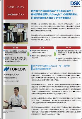 株式会社トプコン 導入事例
