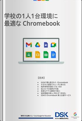 学校現場の1人1台環境に最適な Chromebook