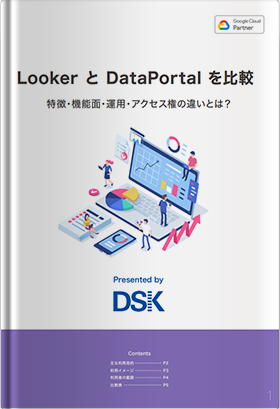 Looker と DataPortal を比較