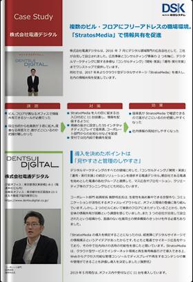 導入事例:株式会社電通デジタル