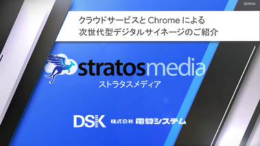 クラウド型デジタルサイネージ サービス「stratosmedia」のご紹介