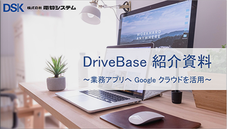 drivebase