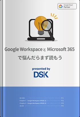 G SuiteとOffice365で悩んだらまず読もう