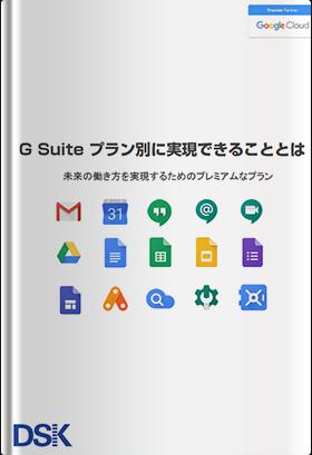 G Suite Business と Enterprise