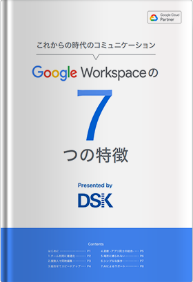 Google Workspaceの7つの特徴