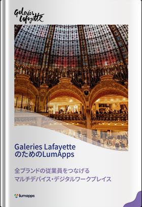 【海外導入事例】Galeries LafayetteのためのLumApps〜全ブランドの従業員をつなげる マルチデバイス・デジタルワークプレイス〜