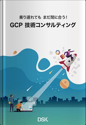 GCP 技術コンサルティング