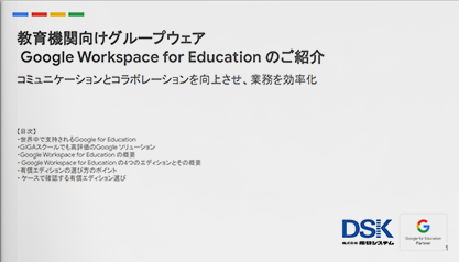 Google Workspace for Education のご紹介
