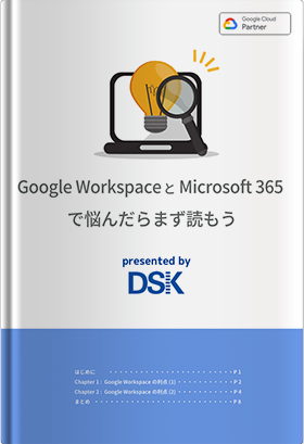 Google WorkspaceとMicrosoft 365で悩んだらまず読もう