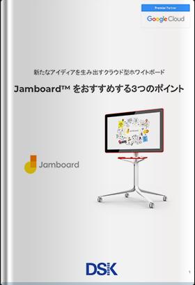 Jamboard™ をおすすめする3つのポイント