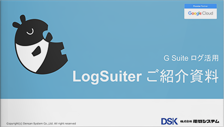 LogSuiter ご紹介資料