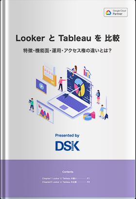 Looker と Tableauを比較