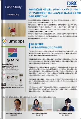 LumApps 導入事例|ソネット・メディア・ネットワークス株式会社