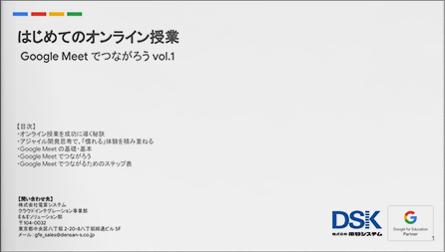 はじめてのオンライン授業 Google Meet でつながろう vol.1