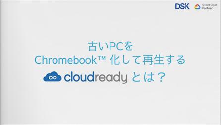古いPCをChromebook™ 化して再生するCloudReadyとは?