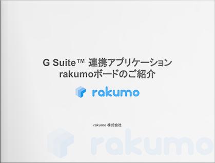 Google Workspace™(旧 G Suite)連携アプリケーション rakumoボードのご紹介