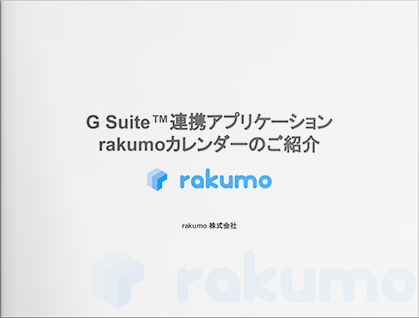 Google Workspace™(旧 G Suite)連携アプリケーション rakumoカレンダー機能編