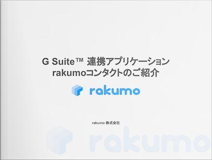 Google Workspace™(旧 G Suite)連携アプリケーション rakumoコンタクトのご紹介