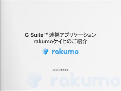 Google Workspace™(旧 G Suite)連携アプリケーション rakumoケイヒのご紹介