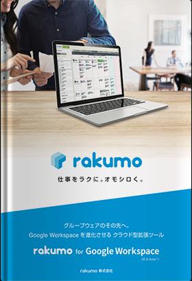 rakumo for Google Workspace(旧 G Suite™)