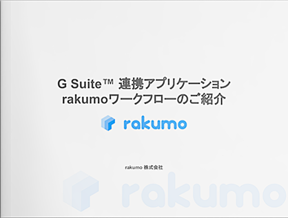 Google Workspace™(旧 G Suite)連携アプリケーション rakumoワークフローのご紹介
