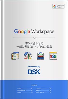 Google Workspace導入に合わせて一緒に考えたいオプション製品