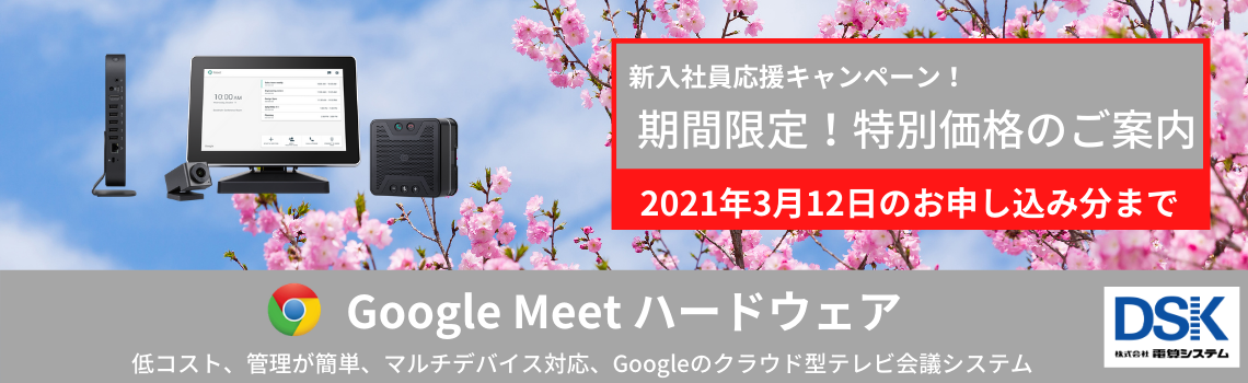 Google Meetハードウェア キャンペーン