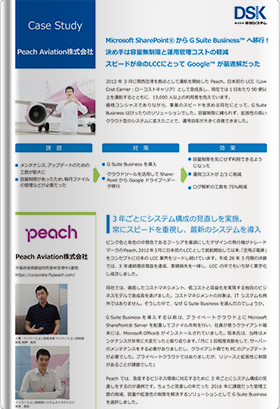 Case Study Peach Aviation株式会社
