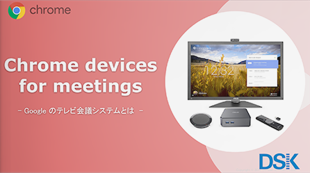 Google TV会議システムChrome Devices for meetings ご紹介