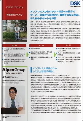 Case Study 株式会社アルペン